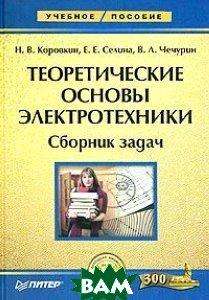 Теоретические основы электротехники: Сборник задач  Коровкин Н.В., Селина Е.Е. купить