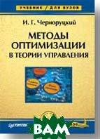 Методы оптимизации в теории управления.  Учебное пособие  Черноруцкий И.Г. купить