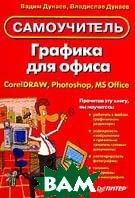 Графика для офиса: CorelDRAW, Photoshop, Microsoft Office  Самоучитель  Дунаев В.В. купить