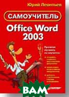 ����������� Office Word 2003  