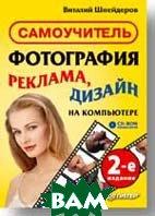Фотография, реклама, дизайн на компьютере Самоучитель (+CD) 2-е издание  Шнейдеров В. купить