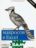 Использование макросов в Excel  2-е издание  Роман С. купить