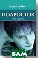 Подросток. 20-е издание  Дебесс М.  купить
