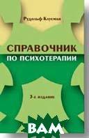 Справочник по психотерапии. 3-е издание  Клусман Р.  купить