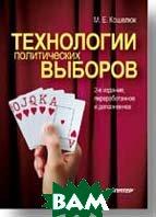 Технологии политических выборов. 2-е издание  Кошелюк М. Е.  купить