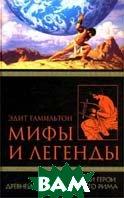 Мифы и легенды. Боги и герои Древней Греции  Э. Гамильтон купить