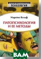 Патопсихология и её методы.   Вольф М.  купить