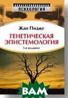 Генетическая эпистемология. 5-е издание  Пиаже Ж.  купить