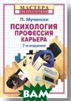Психология. Профессия. Карьера. 7-е издание   Мучински П.  купить