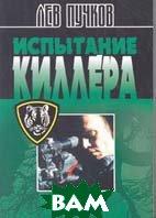 Испытание киллера  Серия: Спецназ в Чечне  Л. Н. Пучков купить