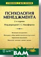 Психология менеджмента: Учебник для вузов. 2-е издание  Никифоров Г. С.  купить
