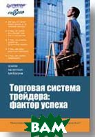 Торговая система трейдера: фактор успеха. 3-е издание  Сафин В. И.  купить
