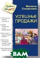 Успешные продажи   Смирнова В. В.  купить