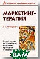 Маркетинг-терапия   Терещенко В. М.  купить