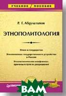 Этнополитология. Учебник  Абдулатипов Р. Г.  купить
