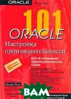 101 Oracle. Настройка производительности  Гайя Кришна Вайдьянатха купить