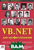 VB.NET  для профессионалов  Ф. Барвел купить