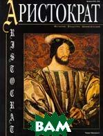 Журнал `Аристократ` История, культура, цивилизация №2   купить