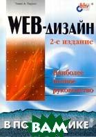 Web-дизайн в подлиннике 2-е издание  Пауэл Т. купить