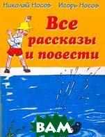 Все рассказы и повести   Носов Н., Носов И. купить