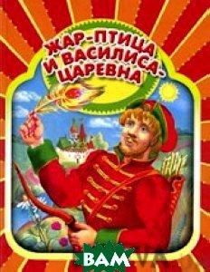 Жар-птица и Василиса-царевна: Русские народные сказки   купить