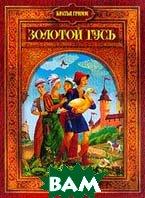 Золотой гусь: Сказки   Гримм Я., Гримм В. купить