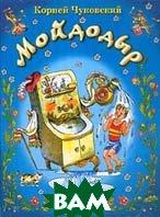 Мойдодыр Сказки  Чуковский К.И. купить