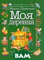 Моя деревня: Стихи, загадки, головоломки, считалки   Дружинина М.В. купить