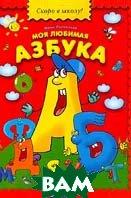 Моя любимая азбука  Серия: Скоро в школу  Лукашина М.М. купить