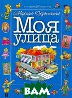 Моя улица: Стихи, головоломки, загадки, путаницы  Серия: Маленький забавный мир  Дружинина М.В. купить