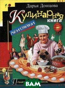 Кулинарная книга лентяйки  Дарья Донцова купить