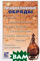 Православные обряды  сост. Костин А.Ю. купить