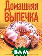 Домашняя выпечка. Серия: Кулинарное мастерство  А. Борисова купить