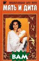 Мать и дитя. Энциклопедия для мам   купить