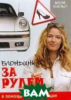 Блондинка за рулем: В помощь водительницам  2-е издание  Бялко А.А. купить