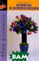Уроки флористики: Букеты и композиции  Блэклок Дж. купить