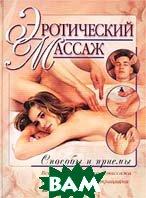 Эротический массаж. Способы и приемы  А. В. Борисова купить