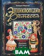 Энциклопедия ремесел  Геннадий Федотов купить