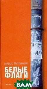 Белые флаги  Борис Останин купить