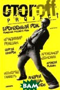 Бронзовый рок от `Санкт-Петербурга` до `Ленинграда`  Стогoff И. купить