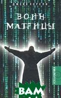 Воин Матрицы. Как стать Избранным  Джейк Хорсли купить