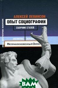Опыт социографии: Сборник статей  Левинсон А. купить