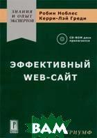 Эффективный Web-сайт (+ CD-ROM)  Робин Ноблес, Керри-Лэй Греди купить