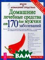 Домашние лечебные средства от 170 заболеваний для мужчин   купить