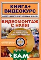 Видеомонтаж с нуля! Книга + видеокурс  М. Ю. Ривкин купить