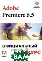 Adobe Premiere 6.5. Официальный учебный курс + CD   купить
