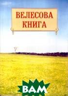 Велесова книга  Микола Карпенко купить