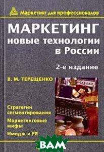 Маркетинг: новые технологии в России 2-е издание  Терещенко В. М. купить