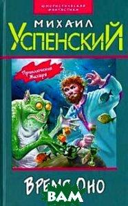 Время Оно  Серия: Юмористическая фантастика  Михаил Успенский купить