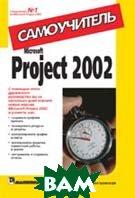 Microsoft Project 2002. Самоучитель   Сингаевская Г. И. купить